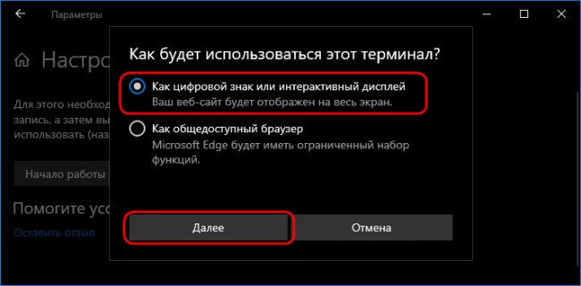 Запуск браузера в режиме киоска в среде Windows