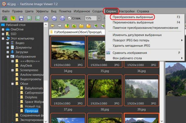 Как просто уменьшить вес изображений без потери их качества в пакетном режиме